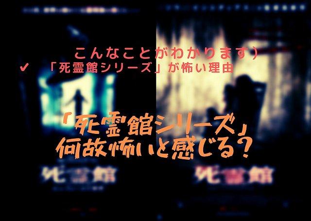 「死霊館シリーズ」何故怖いと感じる?