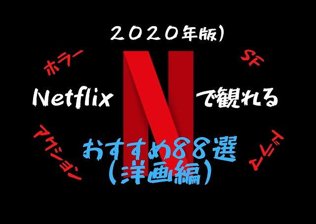 2020年版)Netflix(ネットフリックス)で観れる映画おすすめ88選(洋画編)