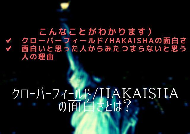 クローバーフィールド/HAKAISHAの面白さとは?