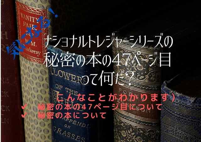 ナショナルトレジャーシリーズの秘密の本の47ページ目って何だ?