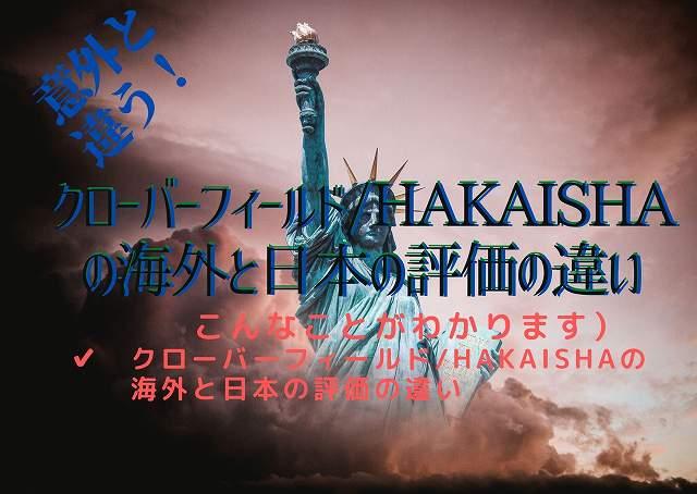 クローバーフィールドHAKAISHAの海外と日本の評価の違い