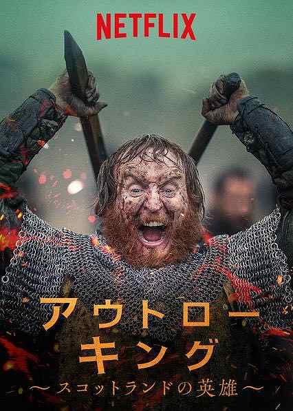 アウトローキングスコットランドの英雄