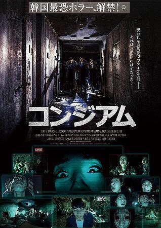 コンジアムの廊下(映画)