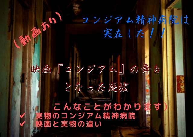 コンジアム精神病院は実在した!映画『コンジアム』の舞台となった廃墟(動画あり)