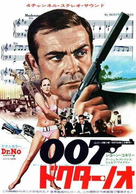 007ドクターノオ(007は殺しの番号)