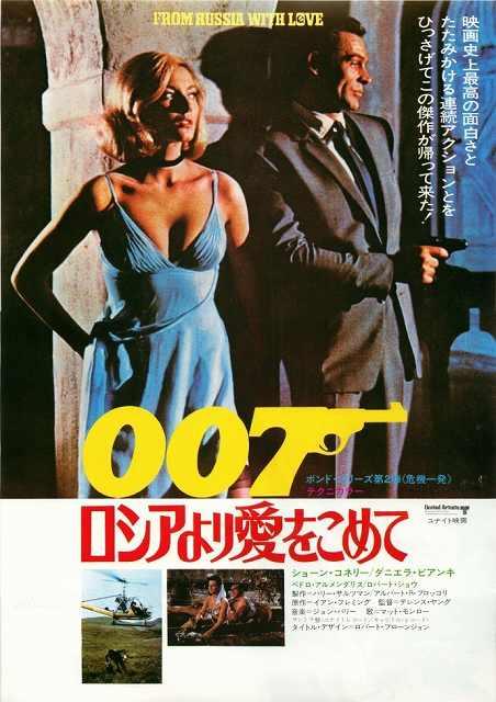 007ロシアより愛をこめて(007危機一発)