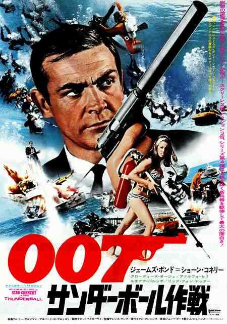 007サンダーボール作戦