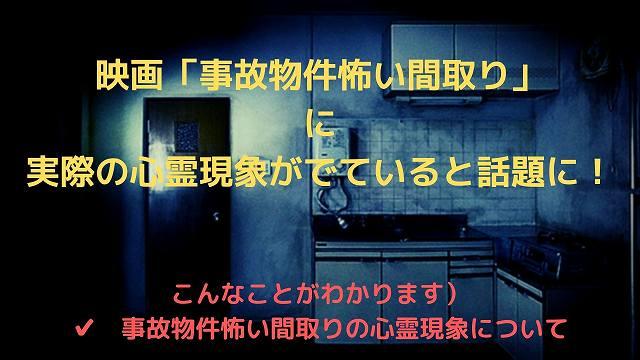 映画「事故物件怖い間取り」に実際の心霊現象がでていると話題に!