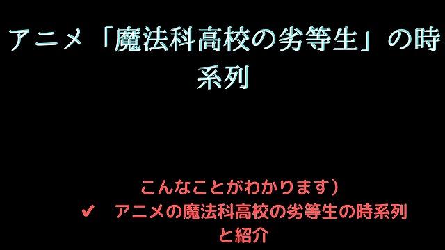 アニメ「魔法科高校の劣等生」の時系列