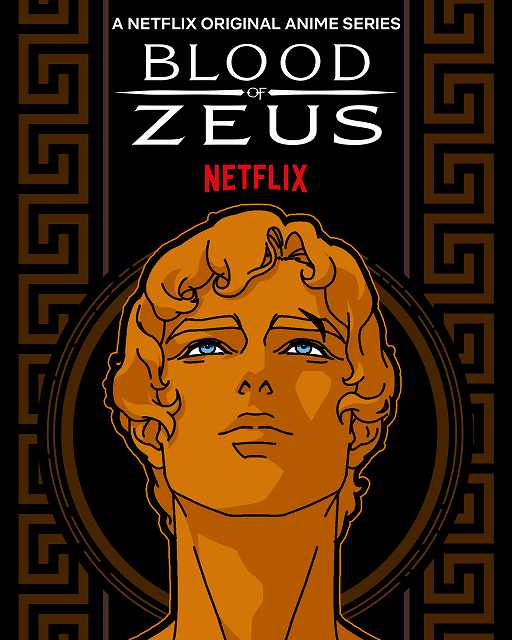 ゼウスの血