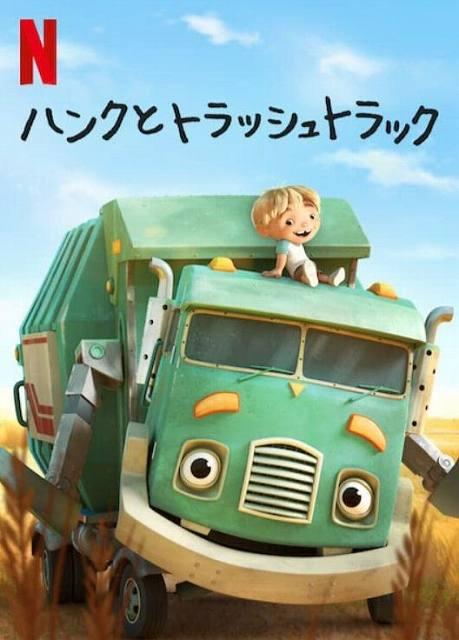 ハンクとトラッシュトラック