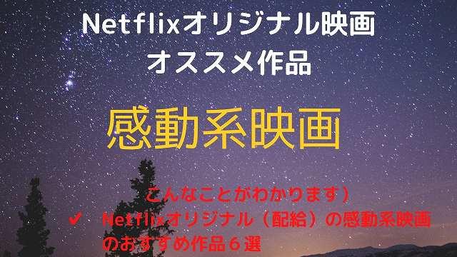 Netflix(ネットフリックス)オリジナル(配給)感動系映画のおすすめ作品