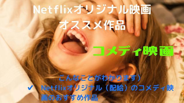 Netflix(ネットフリックス)オリジナル(配給)コメディ映画のおすすめ作品