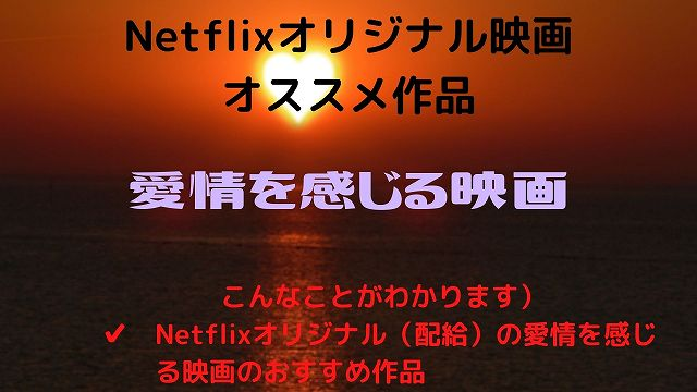 Netflix(ネットフリックス)オリジナル(配給)愛情を感じる映画のおすすめ作品
