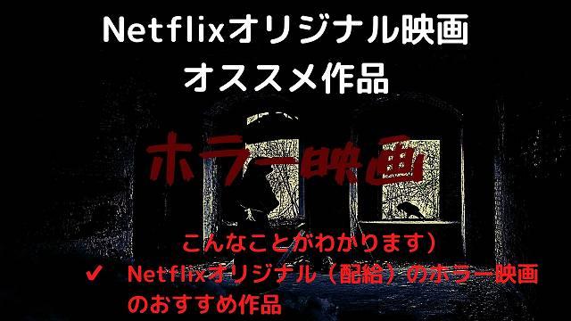 Netflix(ネットフリックス)オリジナル(配給)ホラー映画のおすすめ作品