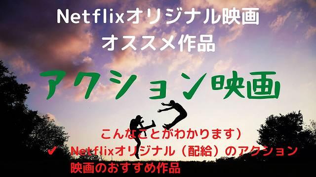 Netflix(ネットフリックス)オリジナル(配給)アクション映画のおすすめ作品