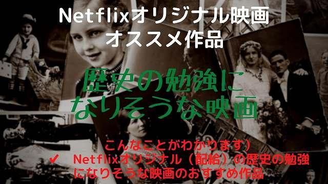 Netflix(ネットフリックス)オリジナル(配給)歴史の勉強になりそうな映画のおすすめ作品