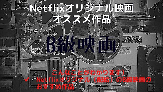 Netflix(ネットフリックス)オリジナル(配給)B級映画のおすすめ作品