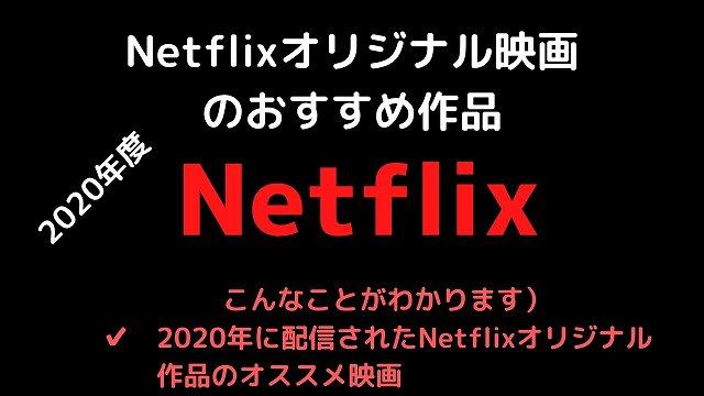 2020年度)Netflix(ネットフリックス)オリジナル映画のおすすめ作品