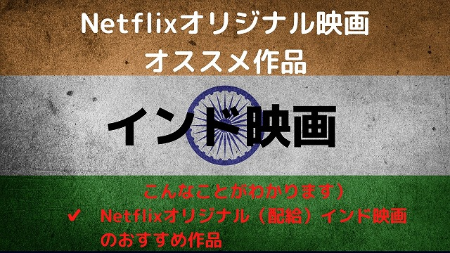 Netflix(ネットフリックス)オリジナル(配給)インド映画のおすすめ作品5選