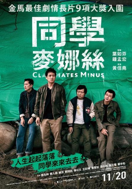 日本人はより楽しめる不思議台湾コメディ…Netflix映画同級生マイナス(感想)