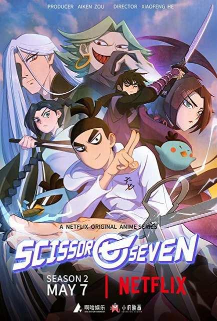 ちっちゃい頃のカッコいいアクションをガチで作った感じのアニメ…Netflixシザーセブン