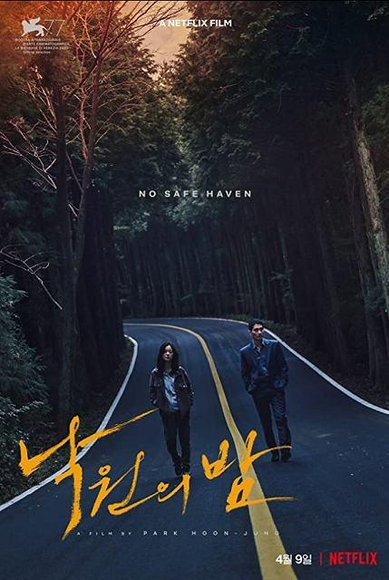 韓国マフィアの抗争、そんなラストあり!?…Netflix映画楽園の夜(感想)