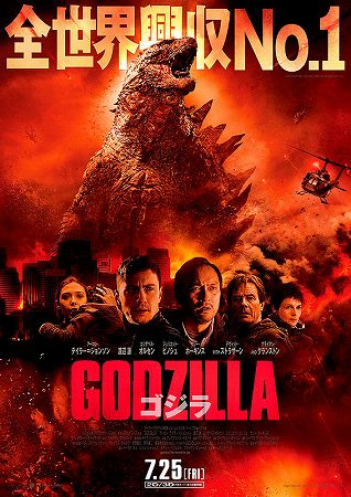 GODZILLA ゴジラ(2014年)