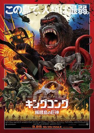 キングコング:髑髏島の巨神(2017年)