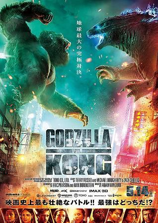 ゴジラ vs コング(2021年)