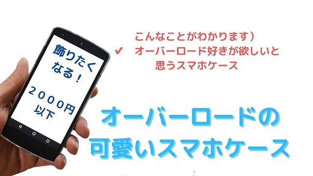 飾りたくなる!オーバーロードの可愛いスマホケース(2000円以下)