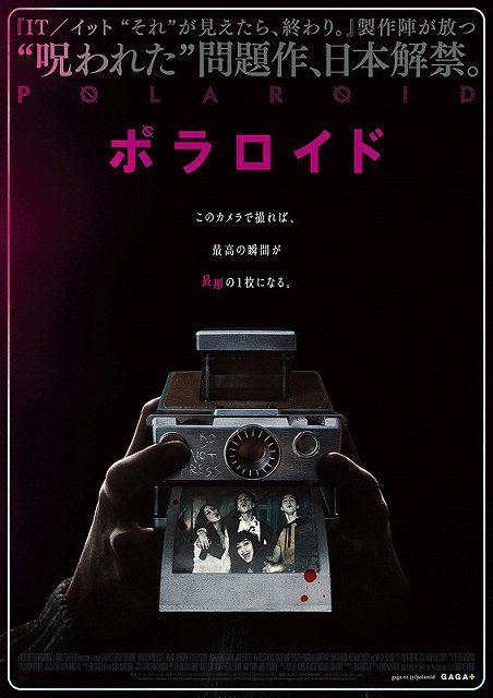 ポラロイドカメラの呪い…ポラロイド(感想)