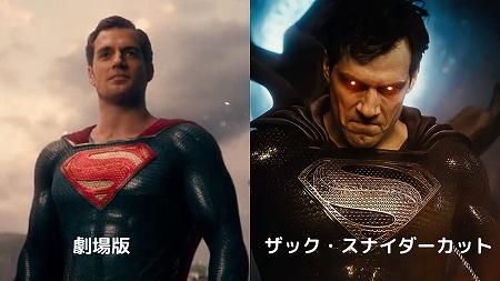 スーパーマン劇場版とスナイダーカットの違い
