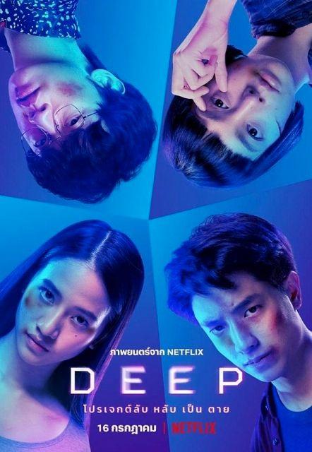 寝なければ、大金!寝たら死んじゃう…Netflix映画DEEP 覚醒ゲーム(感想)