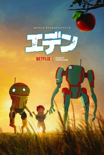 ロボットしかいない世界にたった一人の人間が…Netflixエデン