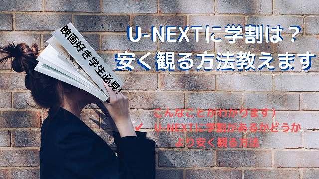 映画好き学生必見!)U-NEXTに学割は?安く観る方法教えます