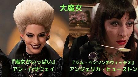 大魔女比較