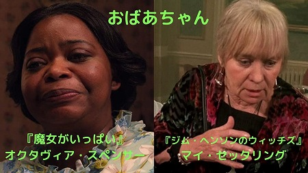 おばあちゃん比較