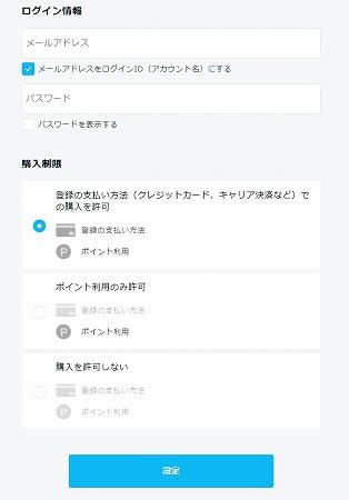 子アカウント作成画面