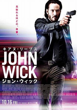 ジョン・ウィック(2015)