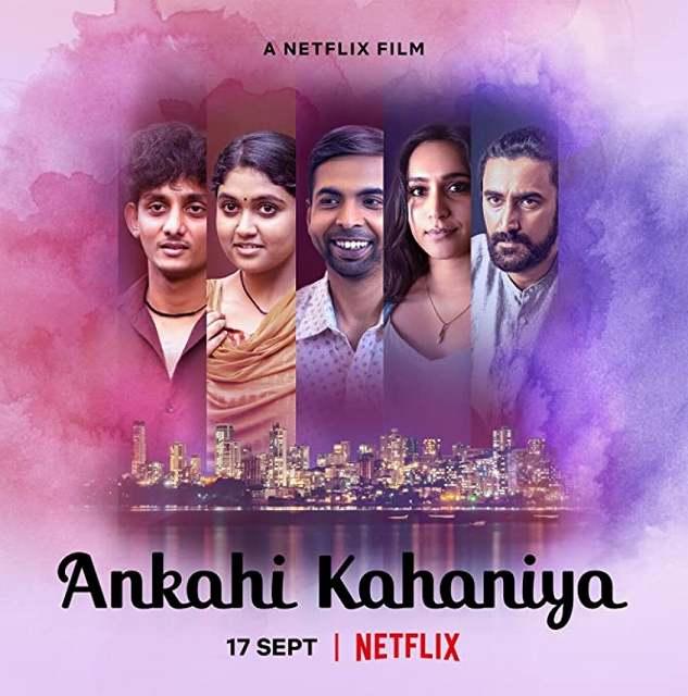 感想評価)「秘密」と「恋愛」に関する3つのお話…Netflix映画秘密のアンソロジー(感想、その他)