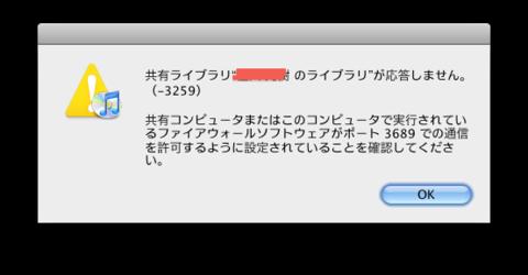 iTunes がライブラリが共有できない エラー画面