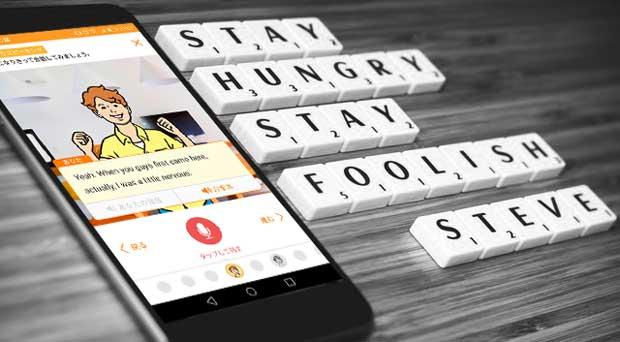 英会話独学アプリ「スタディサプリENGLISH」