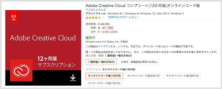 AmazonのAdobe製品割引セール