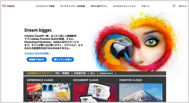 Adobeストアの割引セール