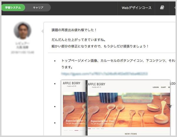 現役Webデザイナーによる指導