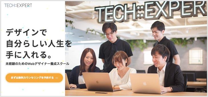 TECH::EXPERTデザインコース