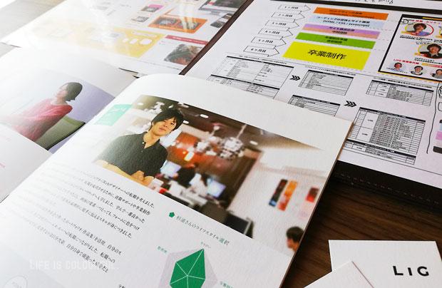 「STUDIO by LIG」のパンフレット資料