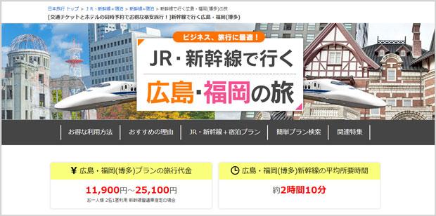 (福岡・博多ー広島)新幹線パック