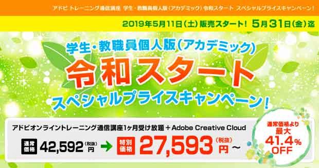 adobe CC格安キャンペーン価格